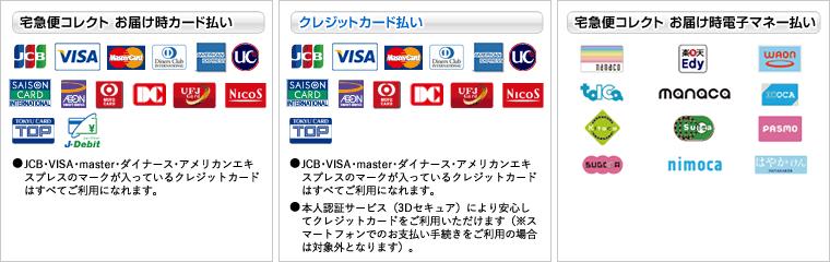 グリフィンジャパン|お支払い方法